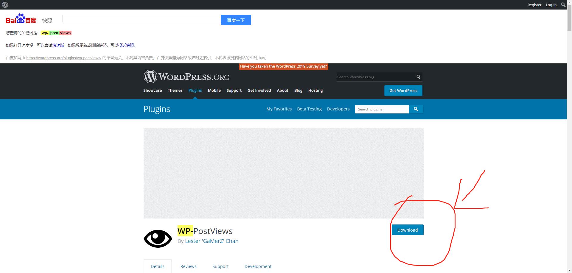 利用百度快照变通下载安装 WordPress 插件