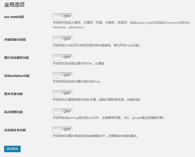 WordPress中文SEO优化插件 DX-Seo下载(亲测可用)