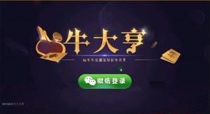 美廉商业最新免授权【牛大亨】运营版半一键端+会员视频教程+GM后台+安卓苹果端