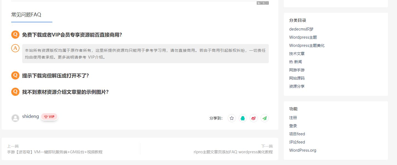 ripro主题文章页添加FAQ wordpress美化教程