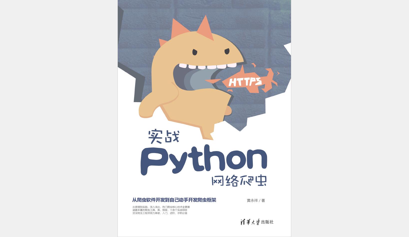 [Python] 实战Python网络爬虫 电子书