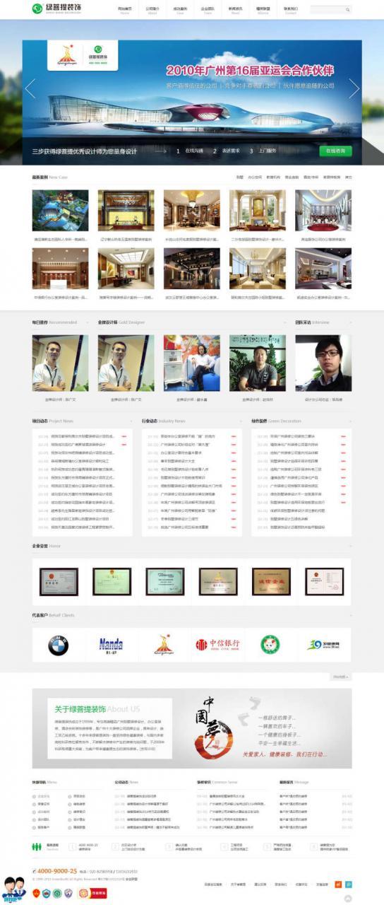 绿色win8风格的绿菩提家居装饰企业网站模板html全站下载