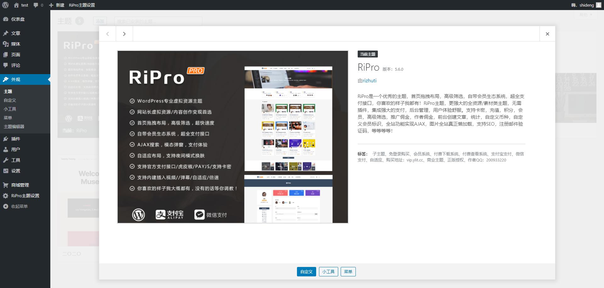 WordPress主题ripro5.6最新去授权无限制版免SG11[亲测授权直接保存]