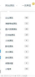 wordpress主题ripro主题美化-导航菜单统计文章数量