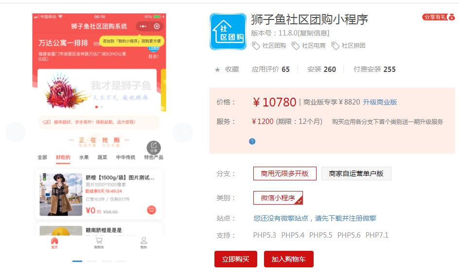 亲测狮子鱼社区团购小程序V11.7.0