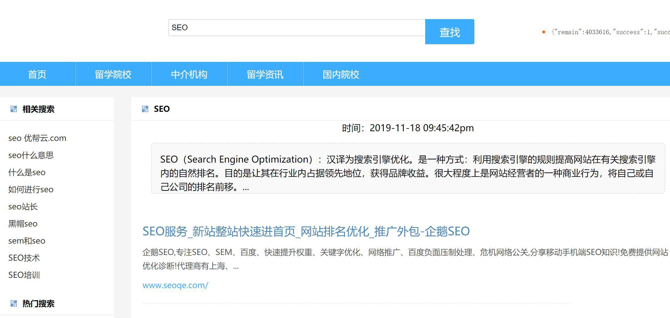 V3.0聚合搜索站群软件程序源码泛解析二级目录mip自动推送