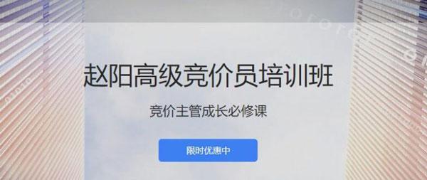 厚昌赵阳sem29期百度竞价教程培训学院视频课程(价值4588元)