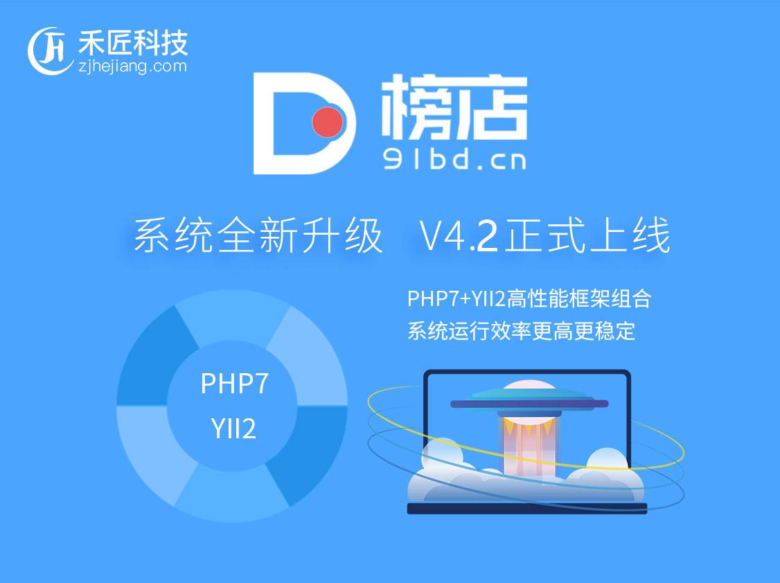 禾匠-榜店商城小程序V4 4.2.48(独立版)全开源版