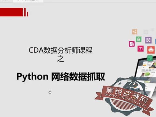 最快的数据获取方式-Python爬虫(视频课程带课件)