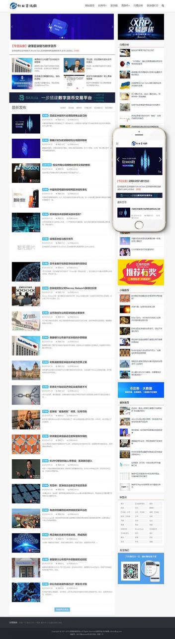 响应式行业资讯网类网站织梦mip模板