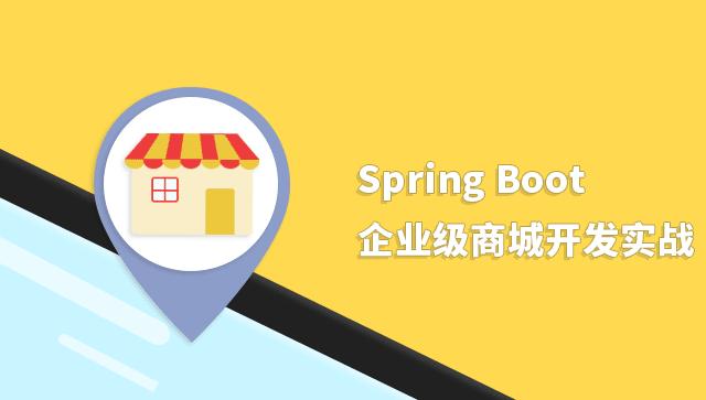 Spring Boot 企业级应用开发实战