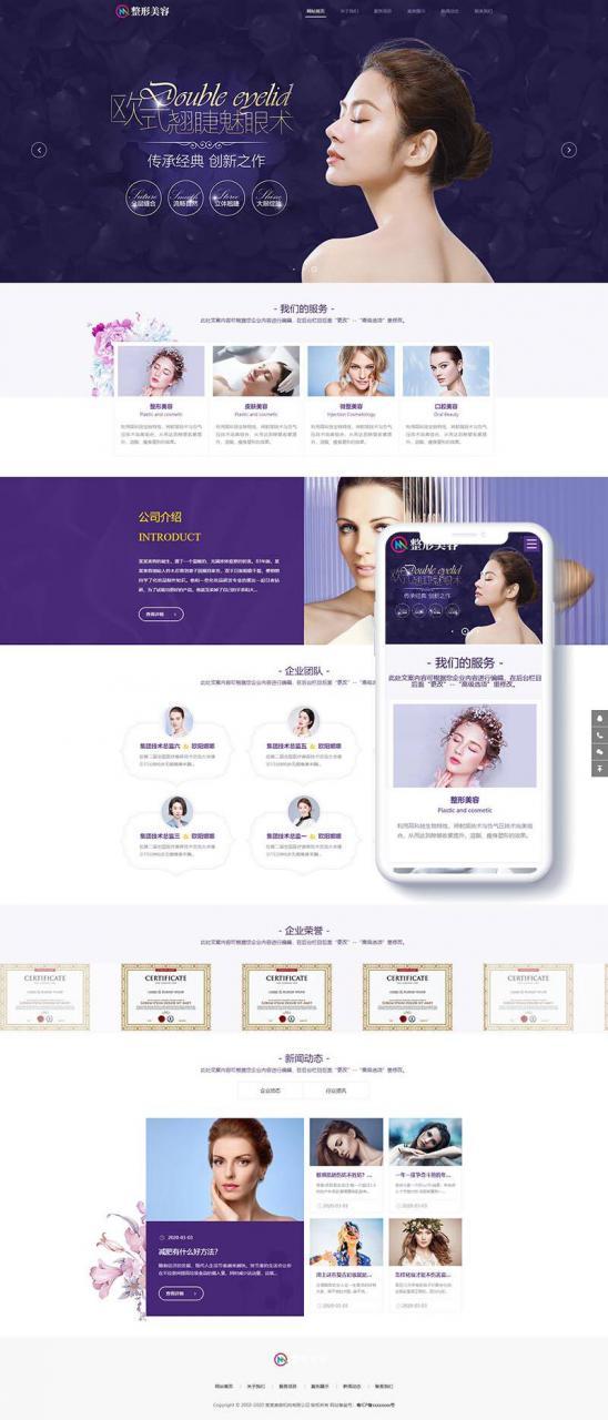 响应式美容整形类网站织梦模板(自适应手机端)
