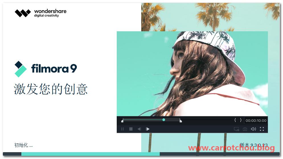万兴剪刀手 Filmora v9.3.7破解版