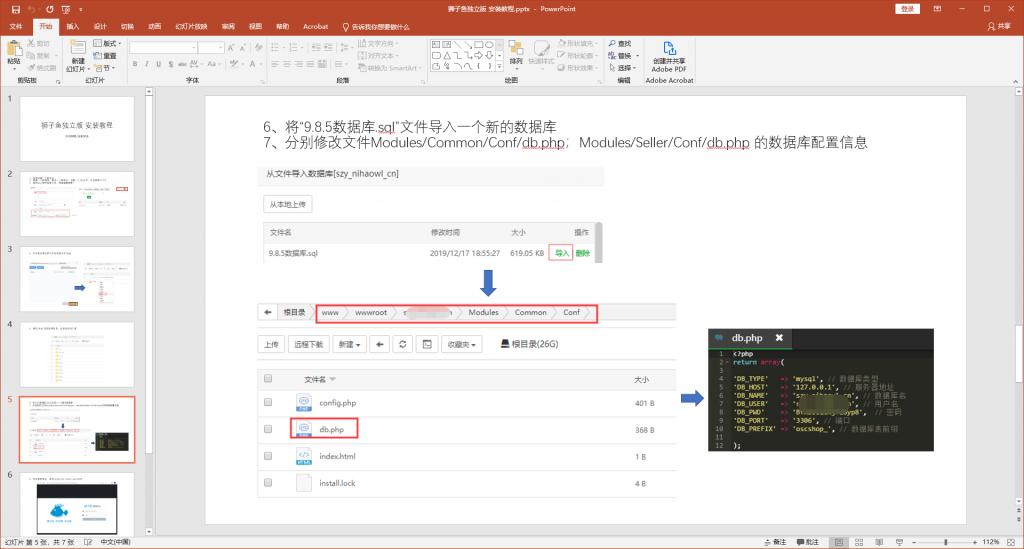 独立版狮子鱼社区团购小程序 12.2.0 提供安装升级图文教程+小程序前端