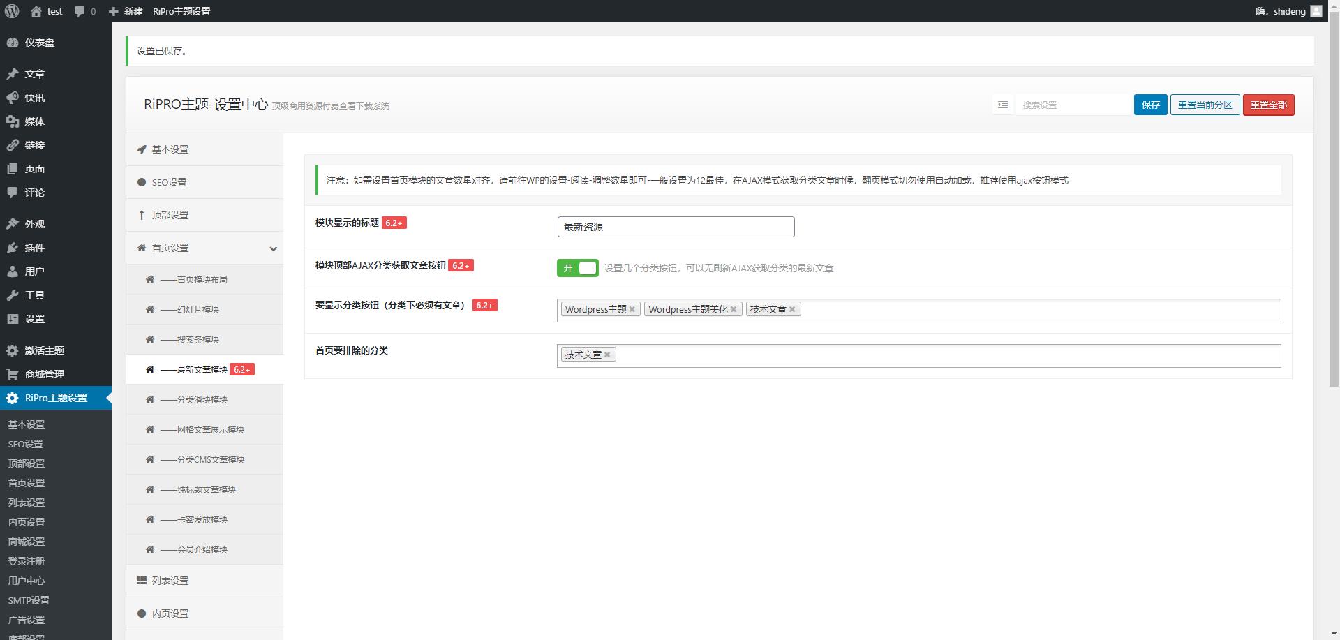 wordpress日主题RiPro 6.2无授权完美运营版+后台全站美化开关修复子主题