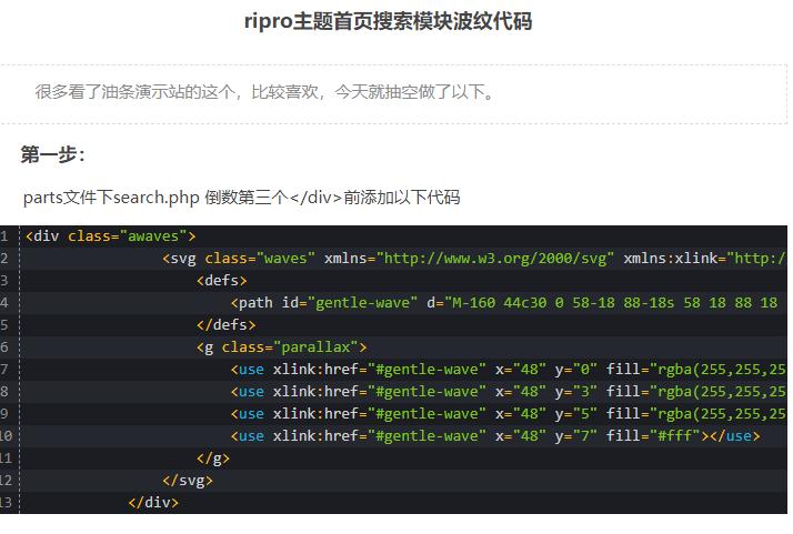 ripro主题美化-首页搜索模块波纹代码