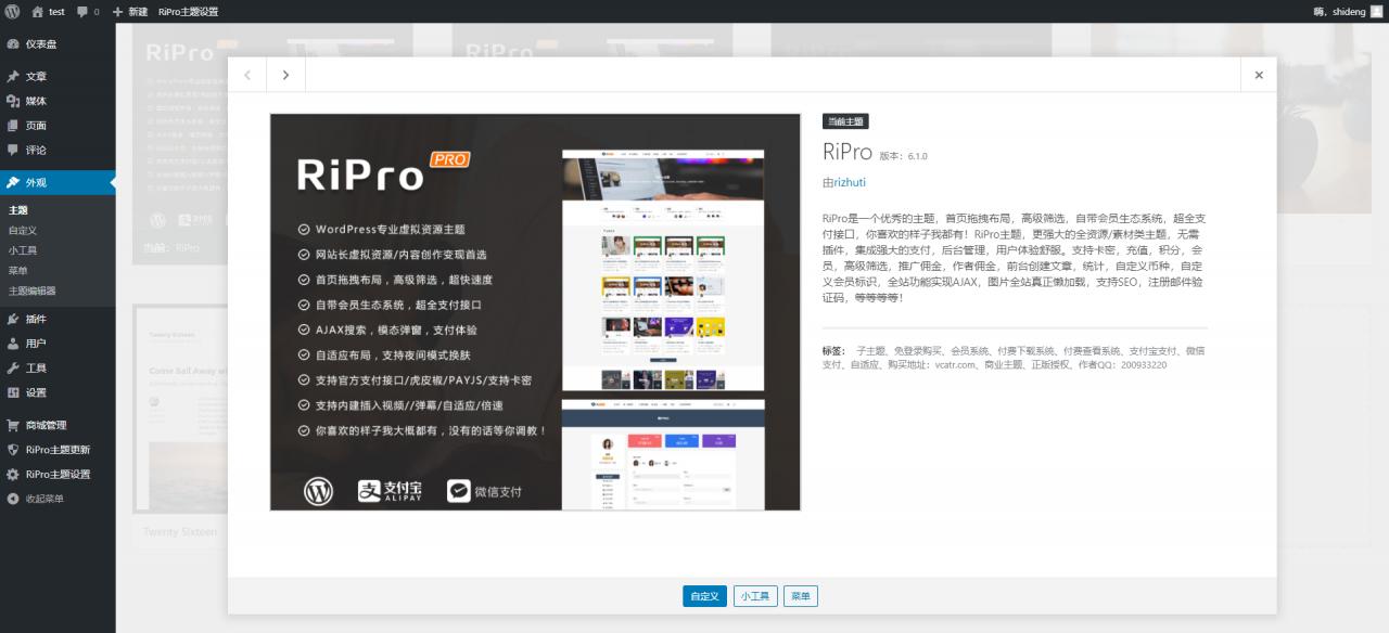RiPro6.1主题+二开美化主题集成后台版最新破解授权无限制版免SG11下载