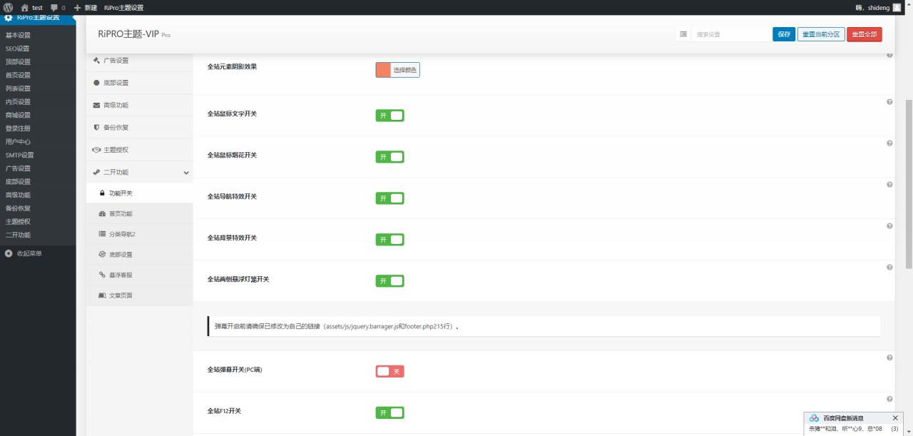 【ripro5.8子主题全站美化】集成到后台功能的全站美化包WordPress RiPro主题二开美化版