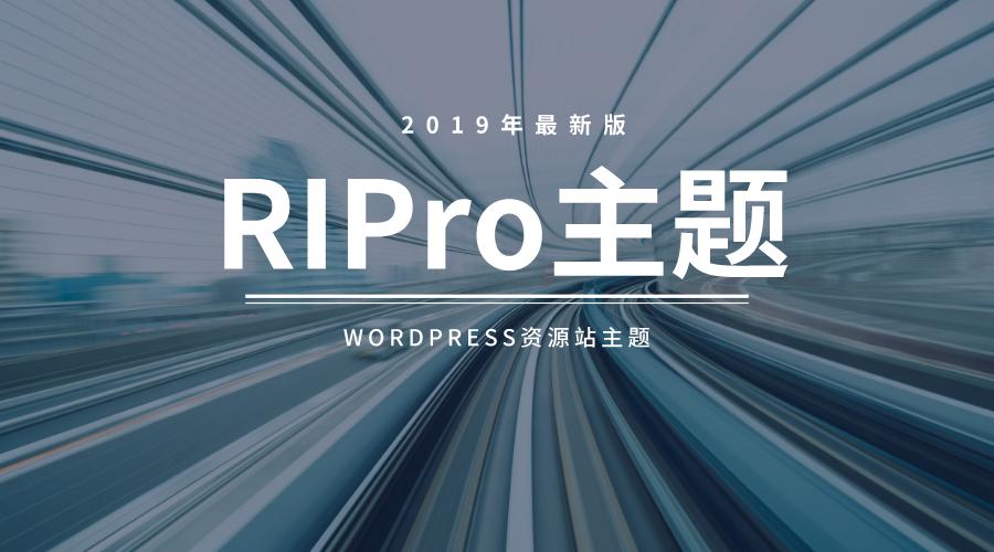 wordpress主题最新RiPro5.8主题破解授权无限制版本更新V5.8
