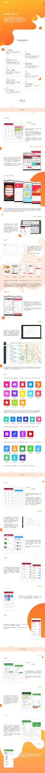 【亲测运营版】啦啦外卖开源V20.4+全插件+小程序前端