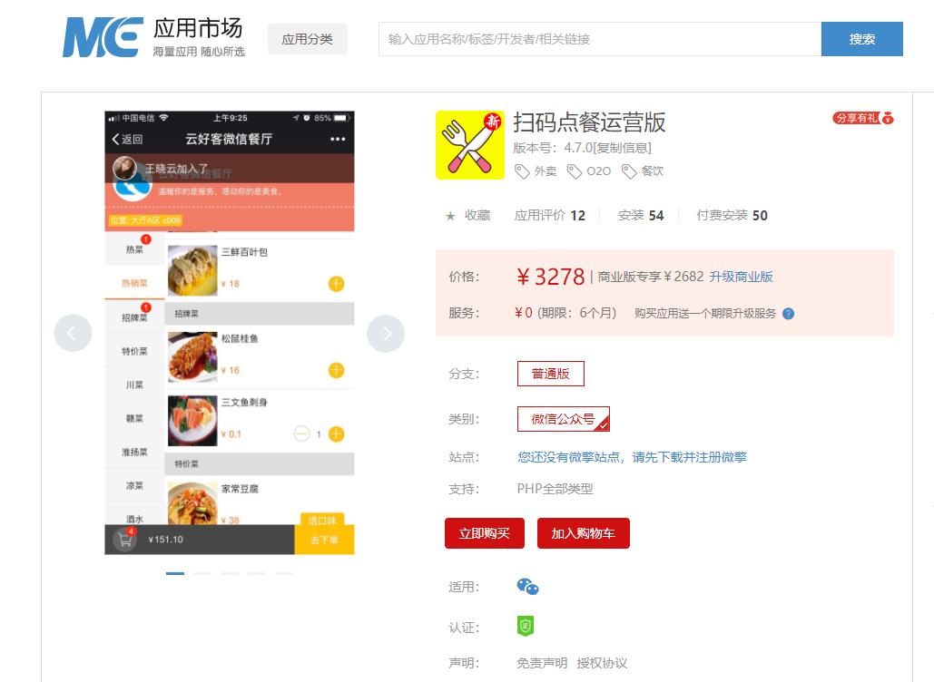 【微擎】扫码点餐运营版V4.7.0原版模块打包,支持多人同时点餐,数据实时同步