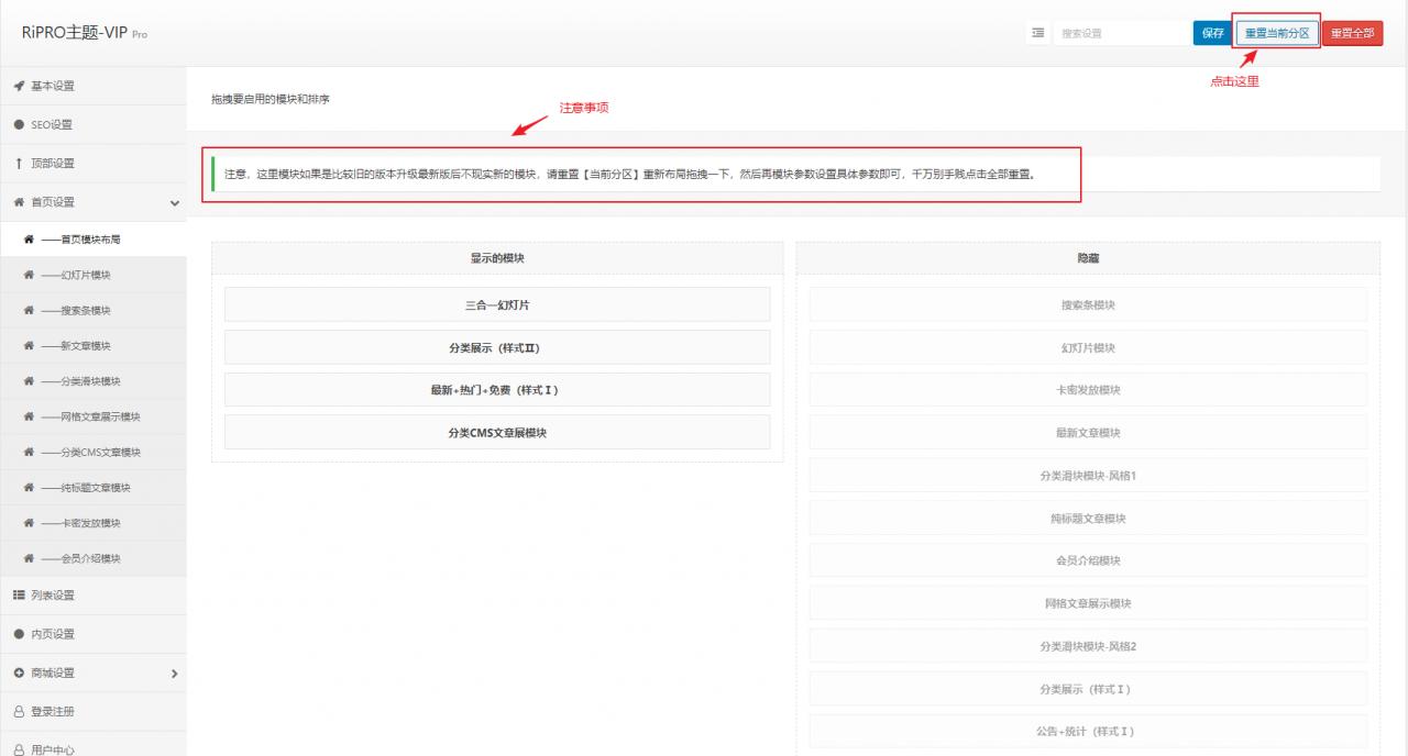 新版ripro6.2 6.3全站美化子主题美化包使用说明手册