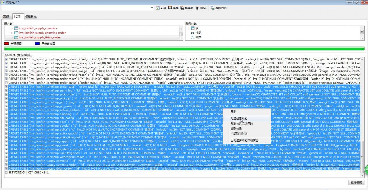 小白教程:超详细人人商城数据库结构同步的方法