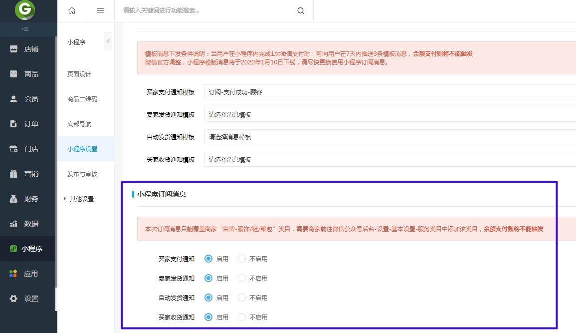 人人商城V3.17.25 版本,订阅消息设置方法和几个要注意的地方