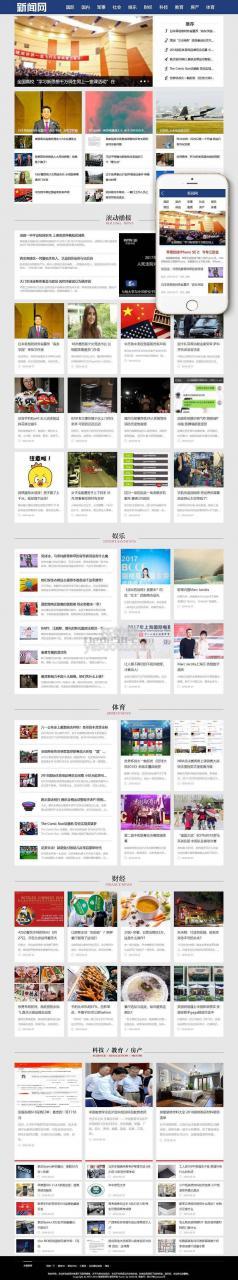 社会娱乐新闻网类网站MIP织梦模板(三端同步)+MIP+PC+wap+利于SEO优化