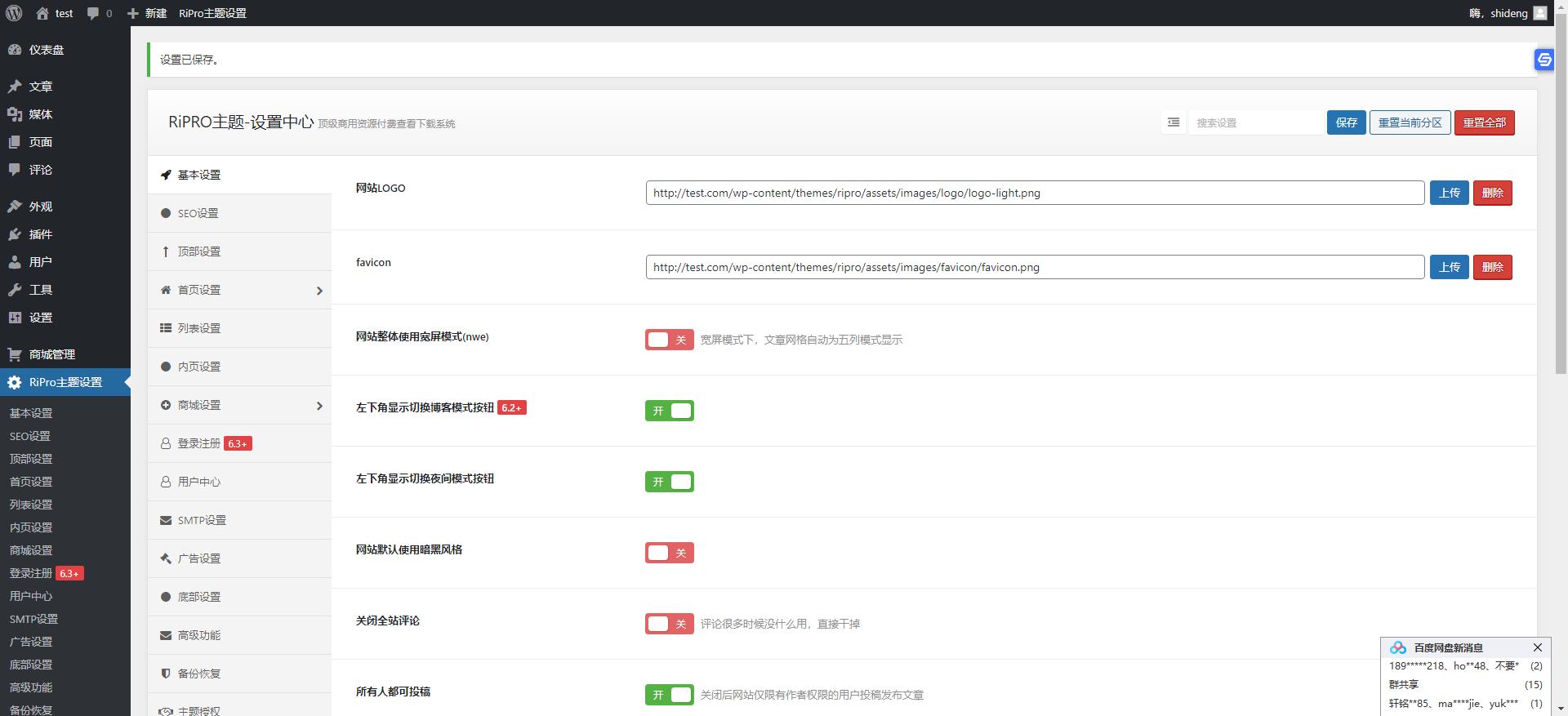 WordPress主题 专业虚拟资源主题RiProv6.3.8 免授权无限制版本已去除已知后门