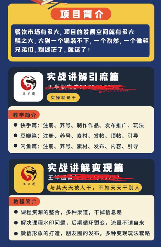 【价值¥1280】王半圈日入1000小吃技术虚拟项目