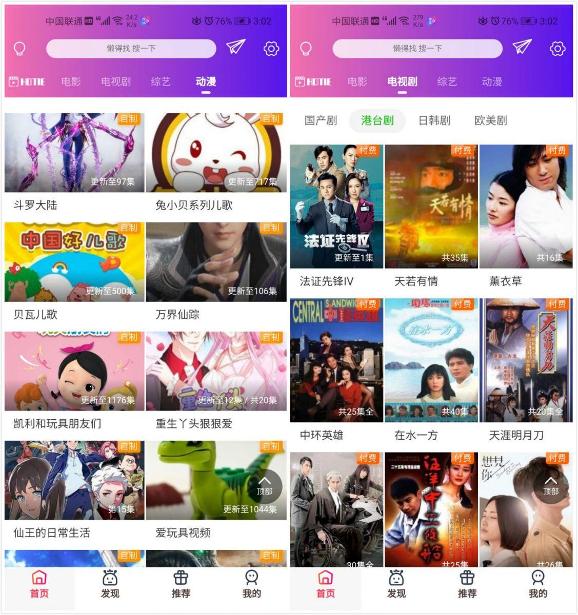 2020新版UI千月无错版畅视影院对接苹果CMS
