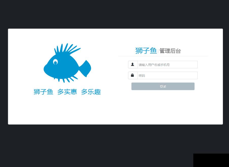 独立版狮子鱼社区团购小程序 12.8.0