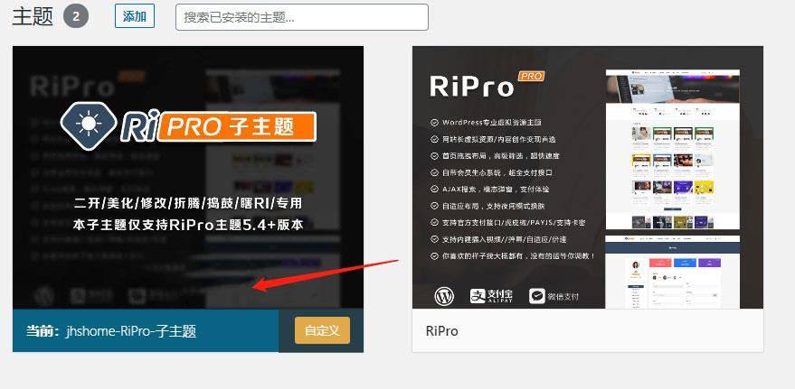 RIPro子主题JHripro_child全站美化二开(更新至3.0)