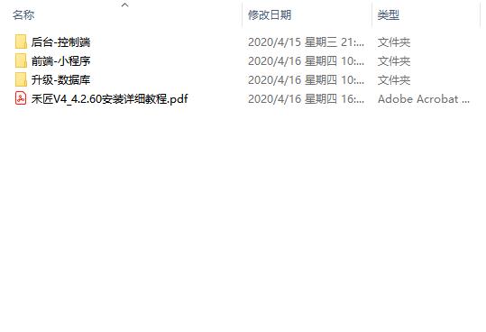 禾匠榜店商城V4_4.2.60 含5个前端+全插件+模板市场(全开源,独立版)