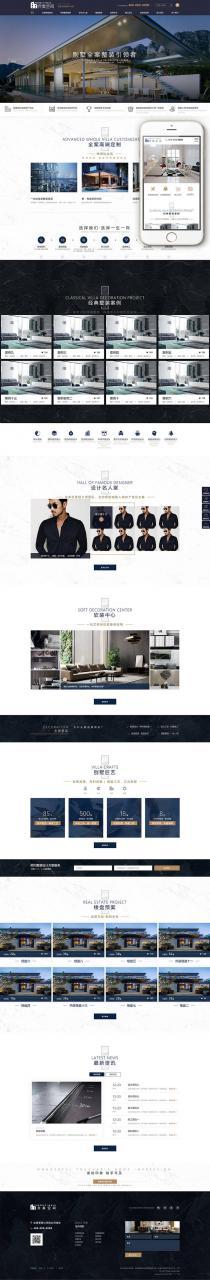 响应式高端品牌家装设计类网站织梦模板(自适应手机端)