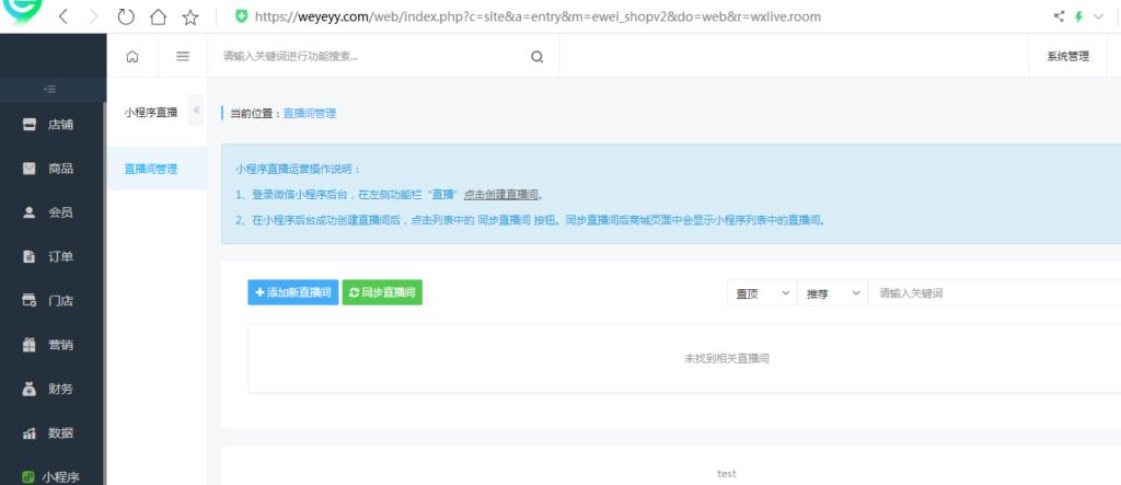 人人商城 v3.19.2 – 企业开源版 含新版小程序前端 新增小程序直播插件