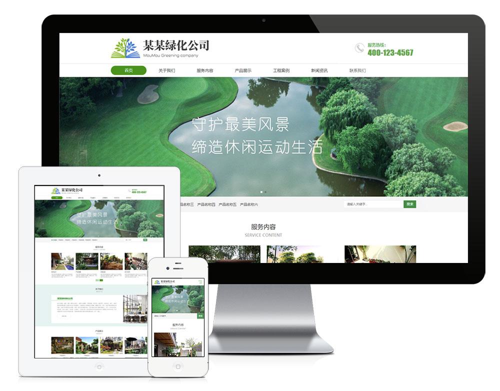 响应式环境工程绿化公司模板易优cms