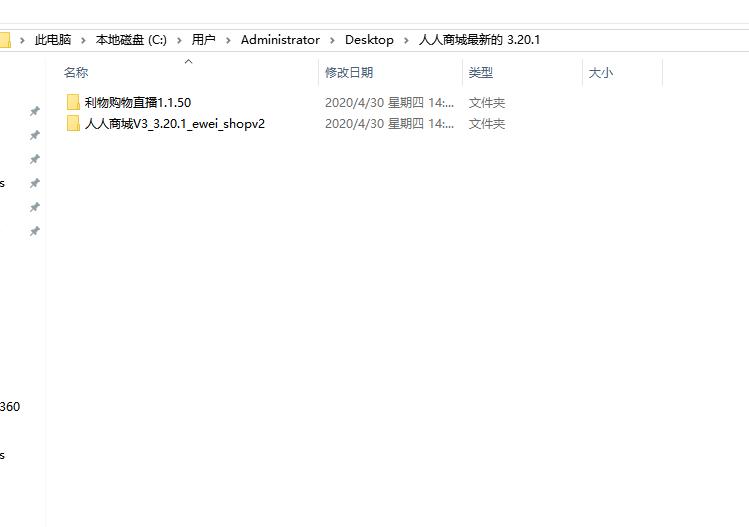 人人商城3.20.1 完整开源安装包带小程序直播