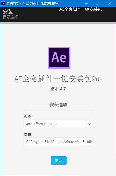 AE全套插件一键安装