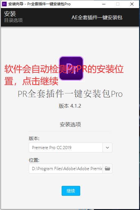 PR全套插件一键安装