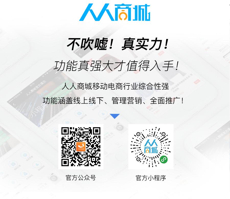 人人商城V3_3.25.0小程序源码_企业开源版