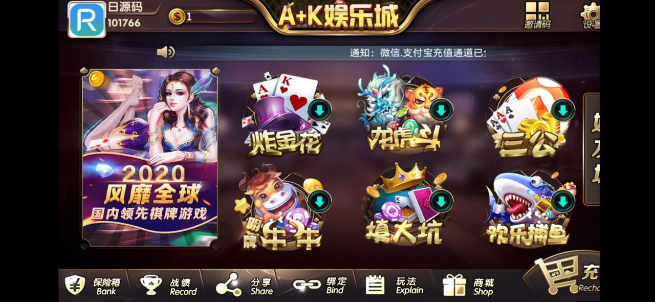 最新AK娱乐 金币电玩+房卡模式好友约局游戏完整版+视频搭建教程