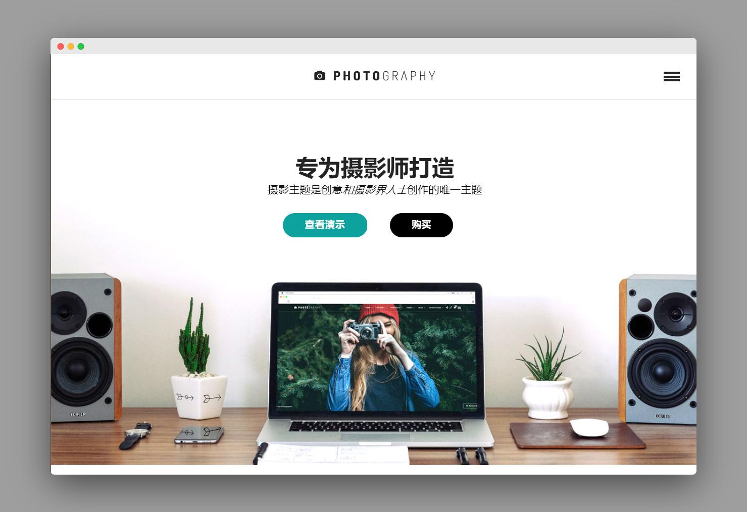 Photography v6.4.1主题 最新无授权WordPress智能响应式网站拍摄相册图片网站模版源代码