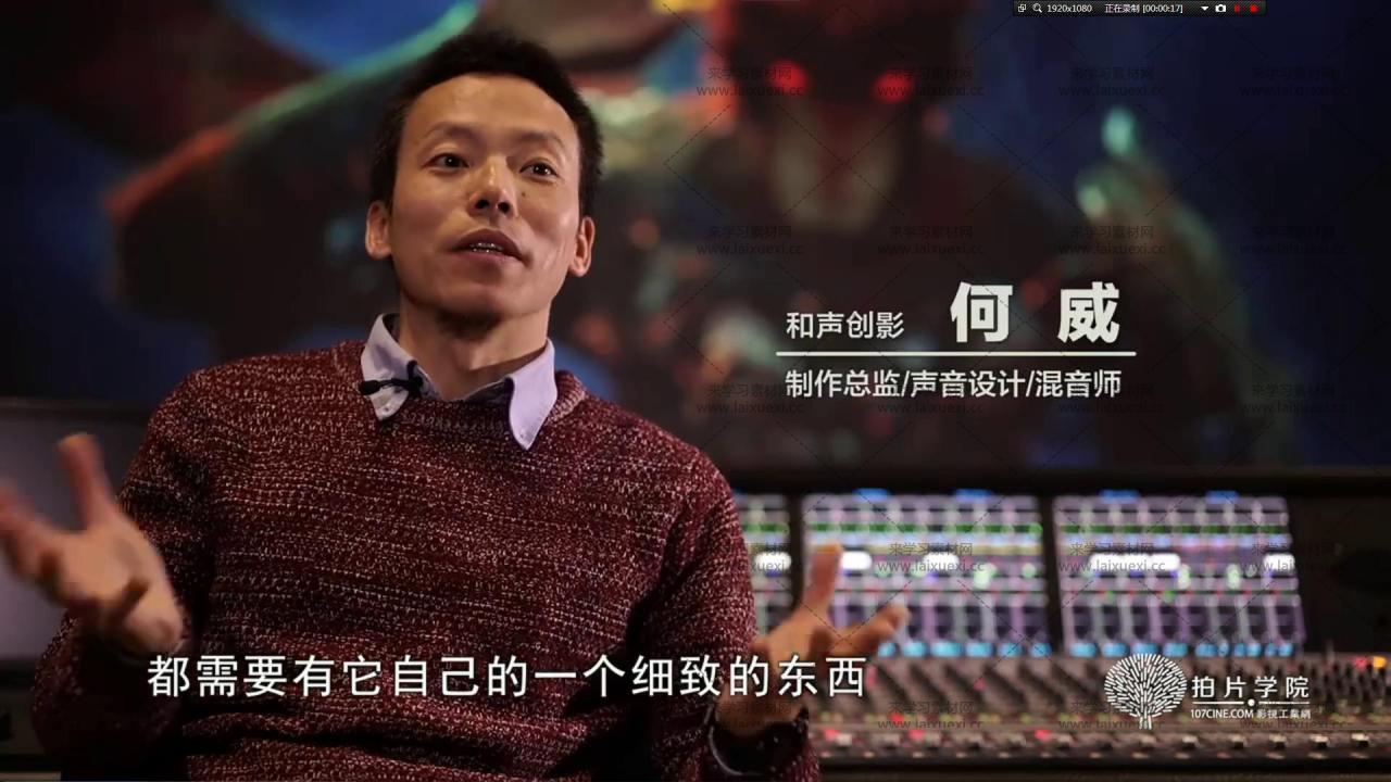 电影声音制作全流程视频教程 自媒体必备技能