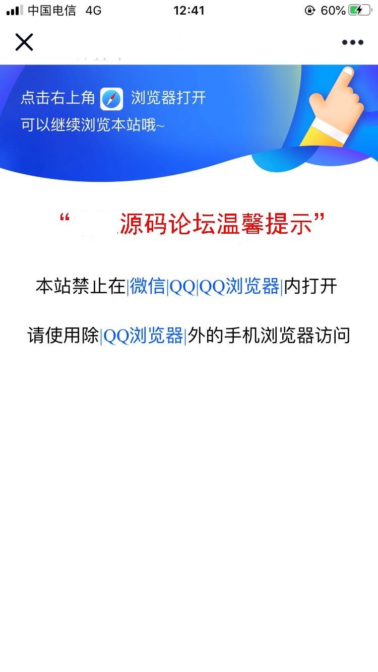 【防腾讯拦截】防红源码网站首页跳转QQ、微信、腾讯浏览器禁止打开网站PHP代码