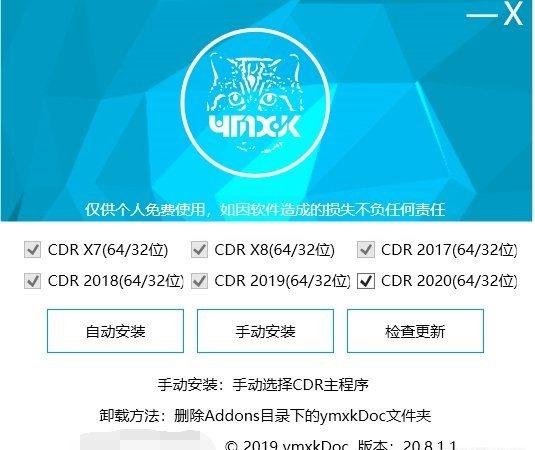 最新CDR增强插件,支持最新CorelDraw2020版本,使用完全免费!