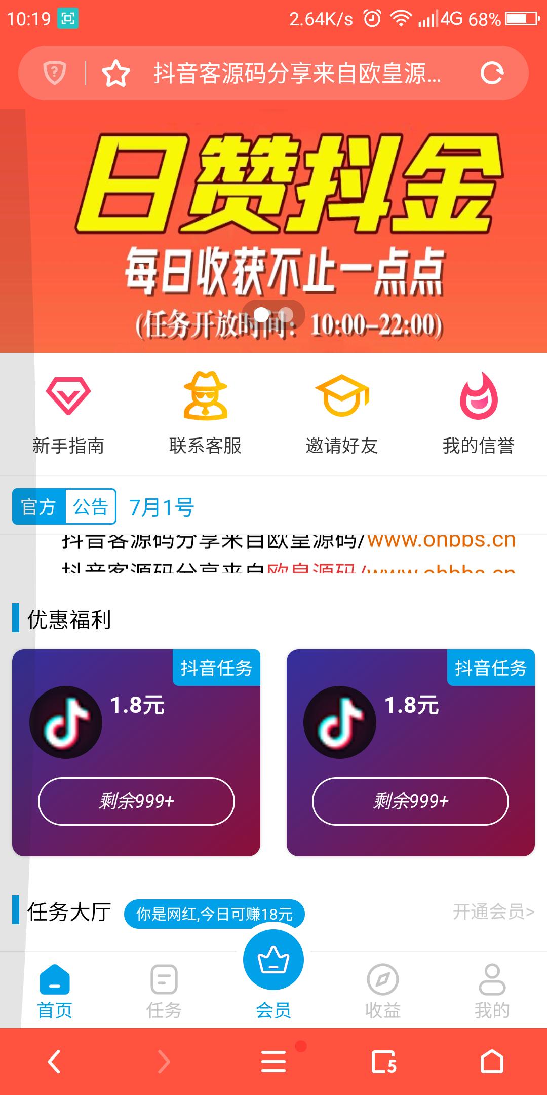 抖音客新版UI短视频点赞任务系统完美运营级别[等级功能+信誉积分+保证金]