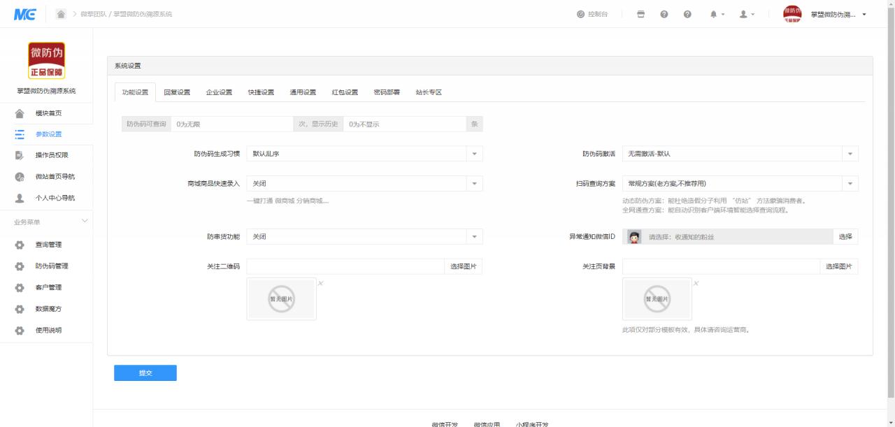 掌盟微防伪溯源系统2.0.17开源解密版+掌盟微商ERP面板