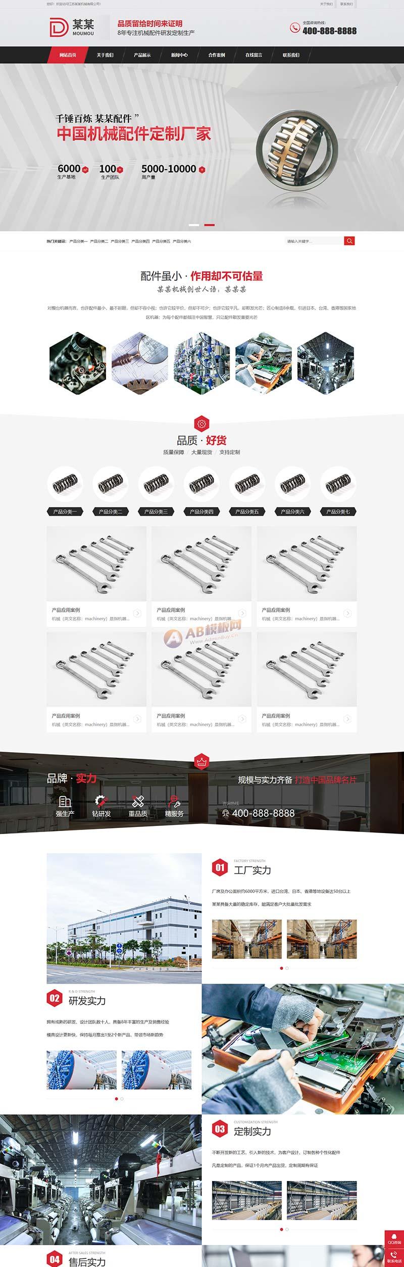 (带手机版数据同步)营销型螺纹螺钉类织梦模板 红色电镀机械配件网站模板下载